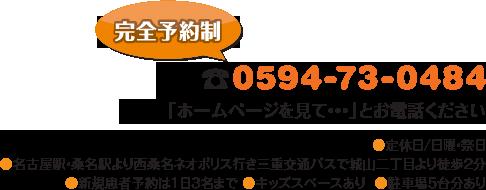 電話:052-848-8619