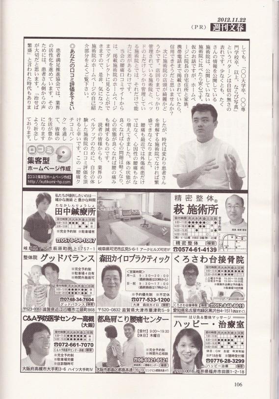 magazine-keisai3