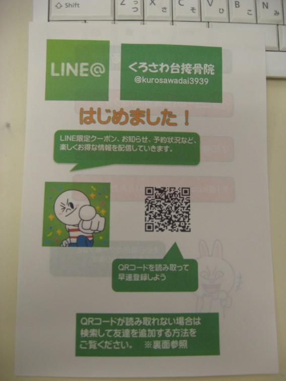 LINE@開始のお知らせ