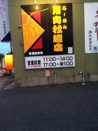 川出拉麺店さんです
