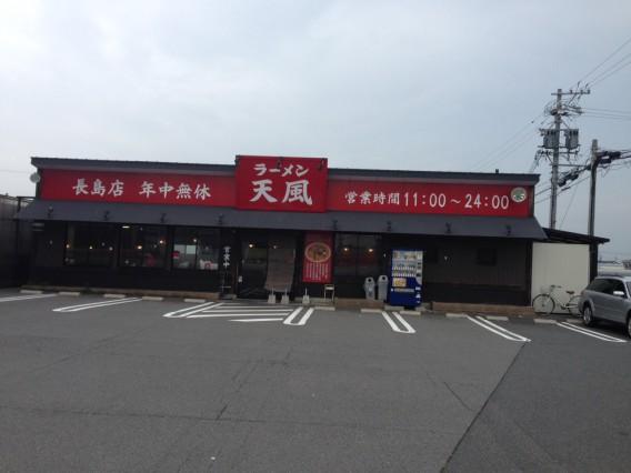 ラーメン天風 長島店さんです