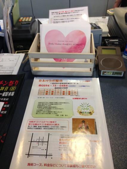 当院の広告とBMKのパンフレット