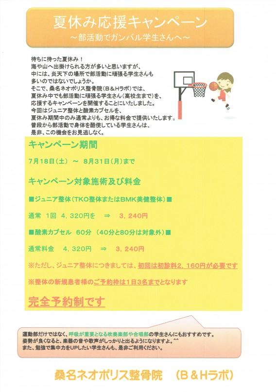 夏休み応援キャンペーン2015