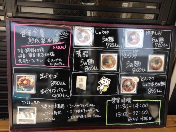 再訪、桑名市のラーメン店「らぁめん登里勝」さんでランチ