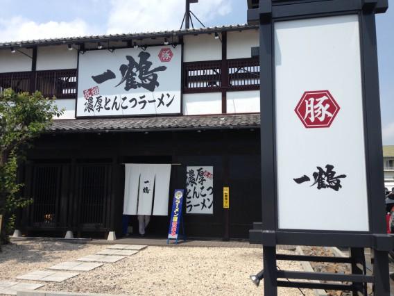 桑名市大福の濃厚とんこつラーメン「一鶴」さんに行ってきました